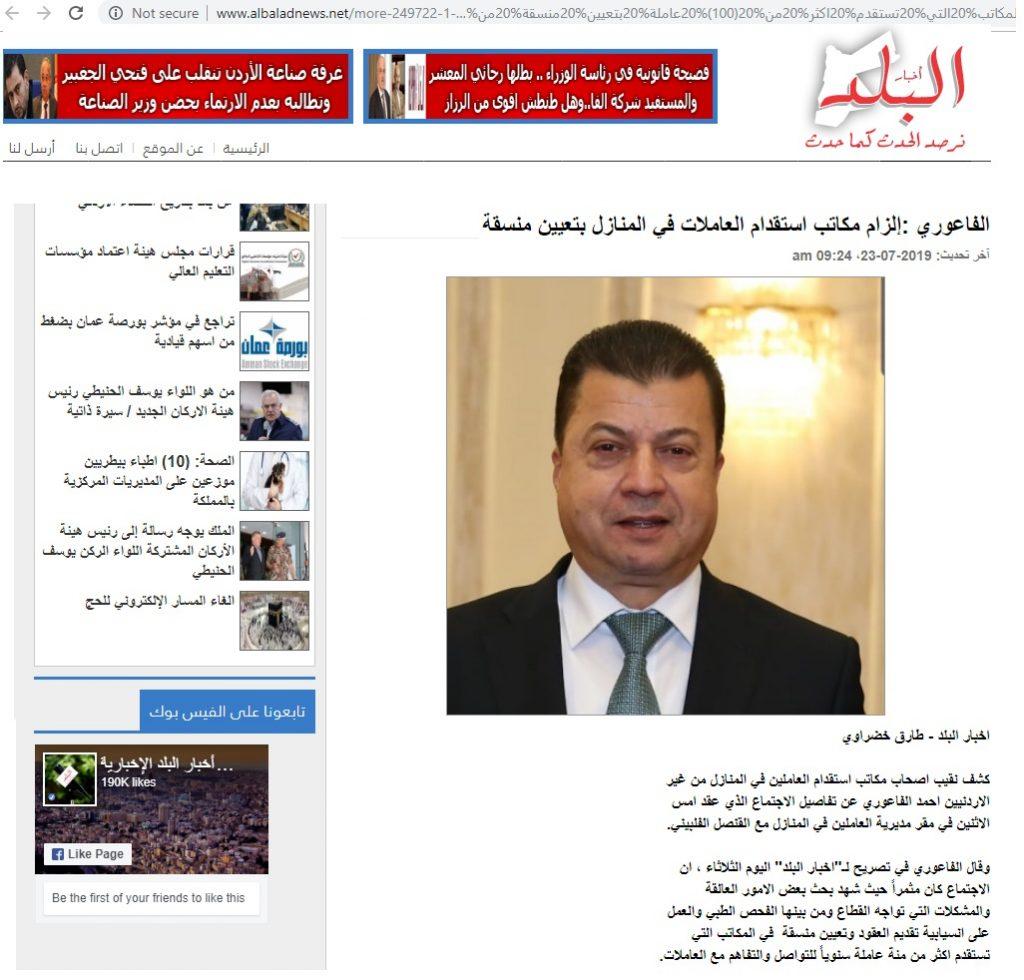 Ahmed Al-Faouri, Jordan Recruitment Agencies Association